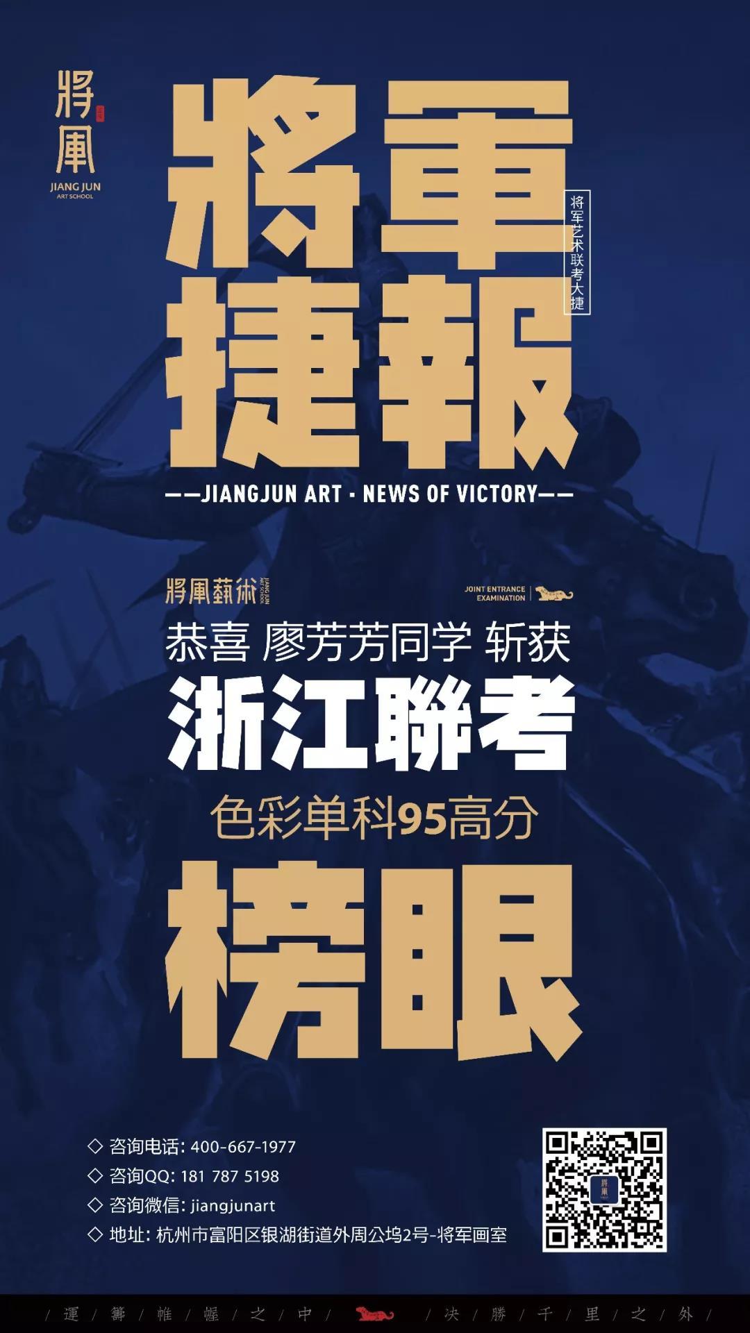 浙江省联考捷报5