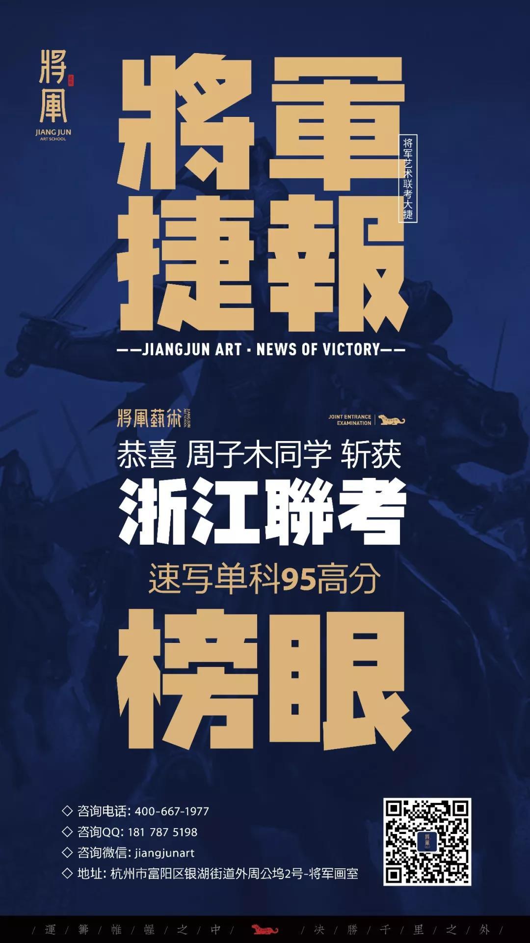 浙江省联考捷报7