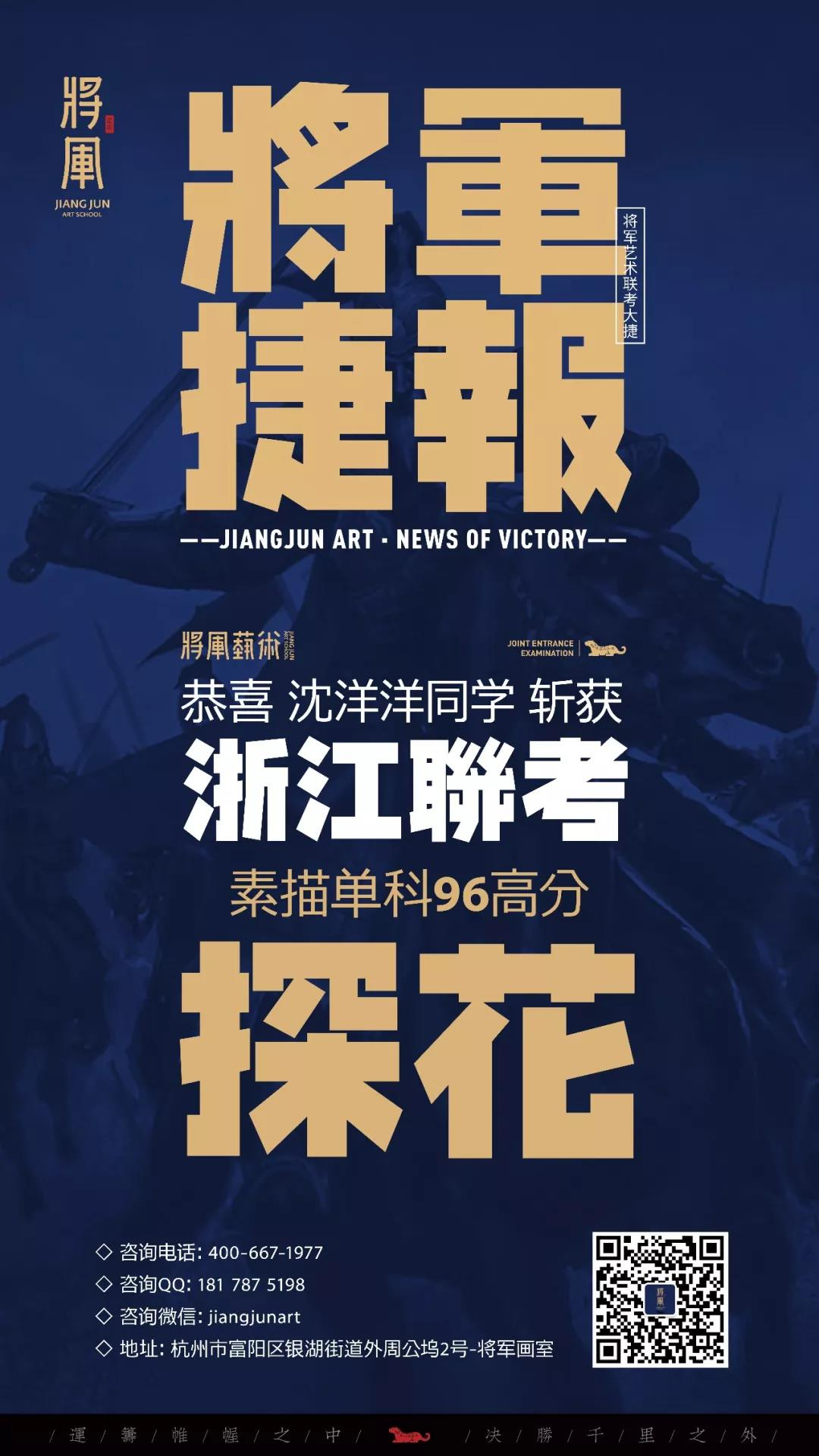 浙江省联考捷报8