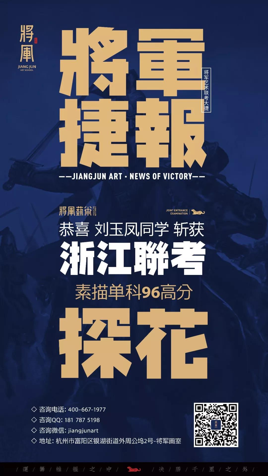 浙江省联考捷报9