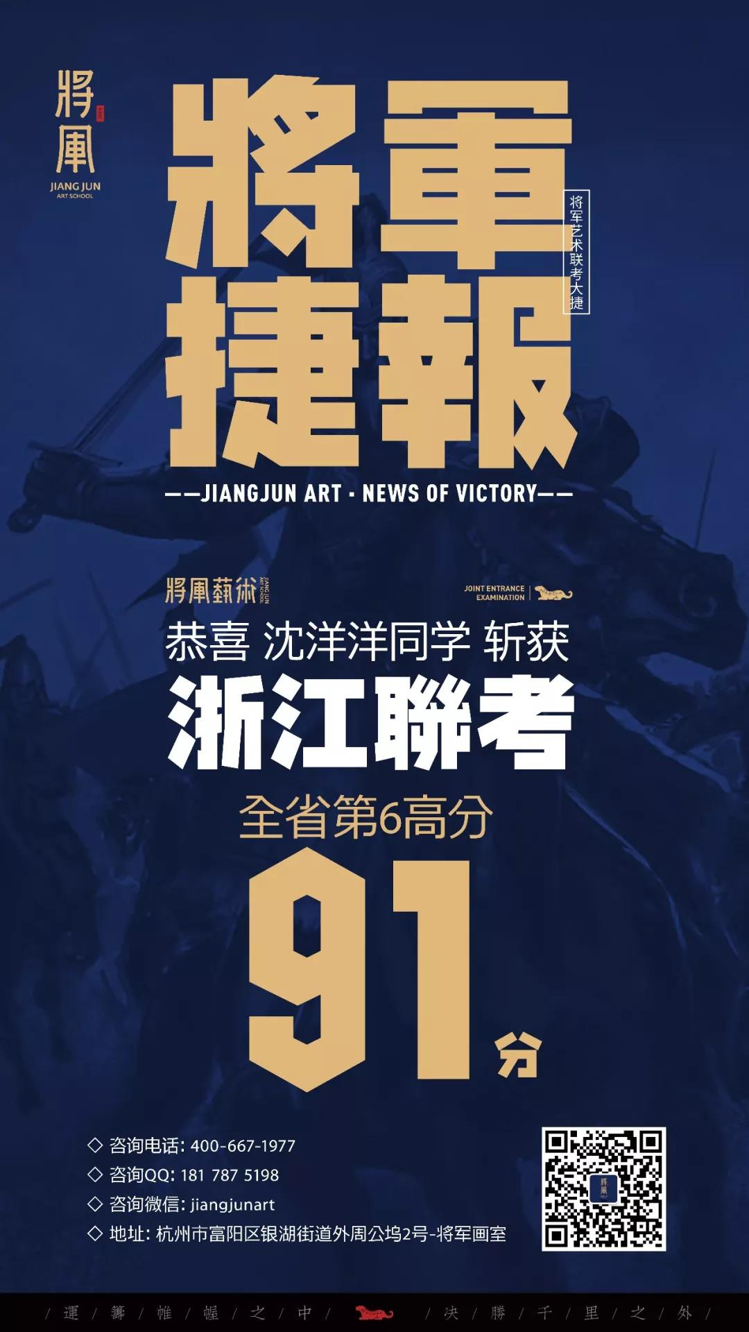 浙江省联考捷报10