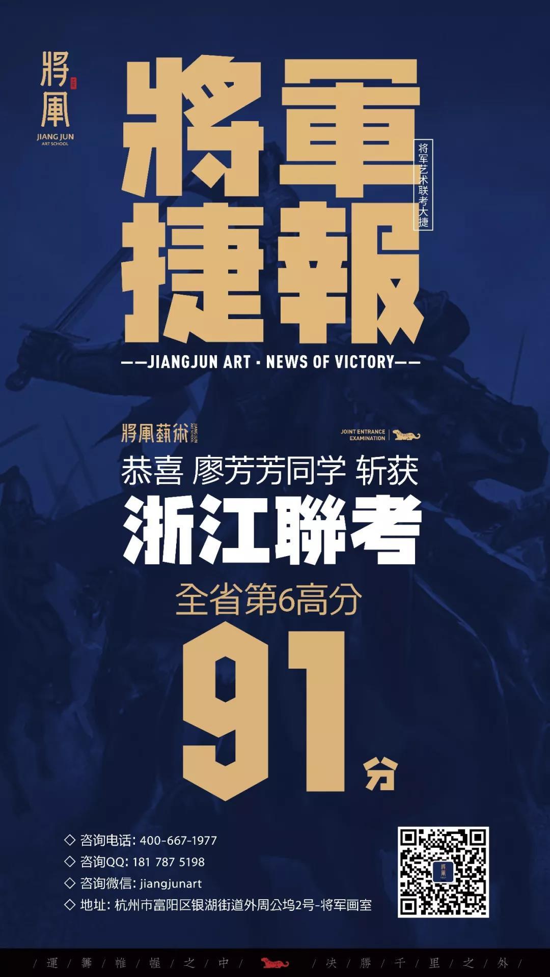 浙江省联考捷报11