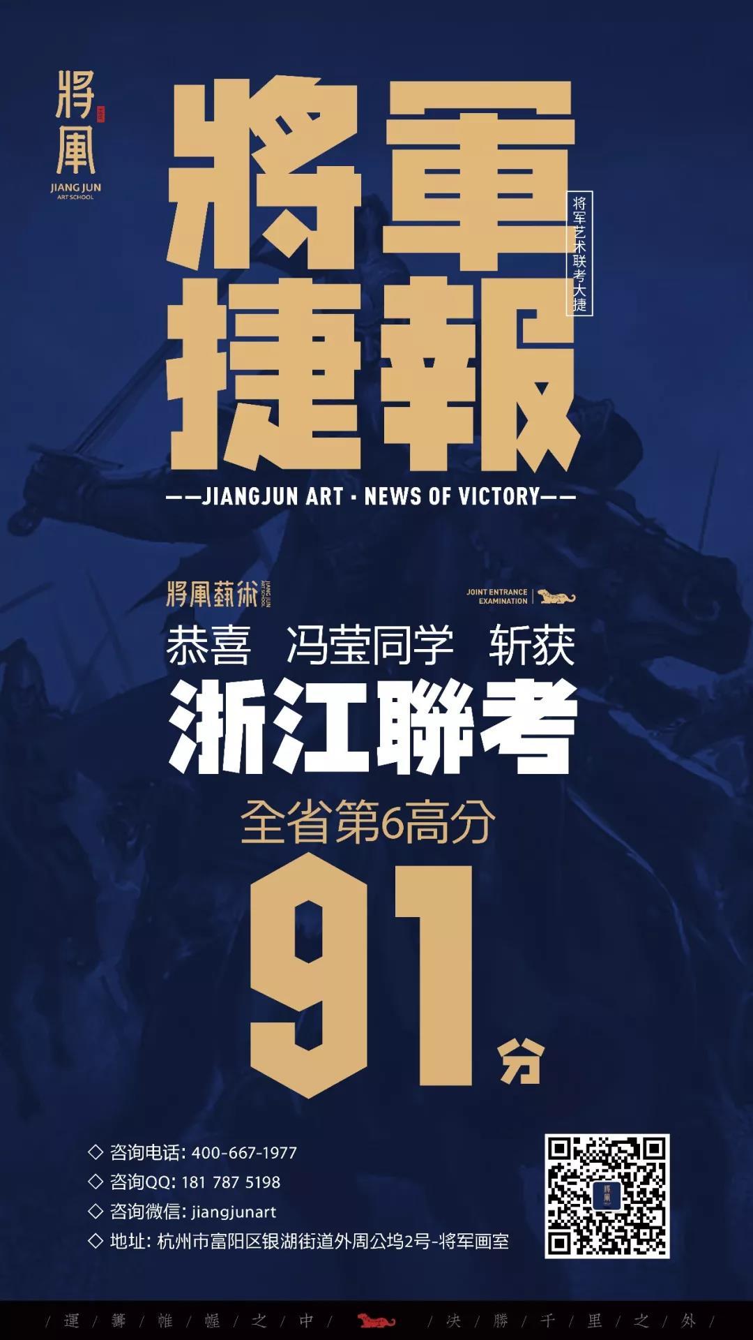 浙江省联考捷报12