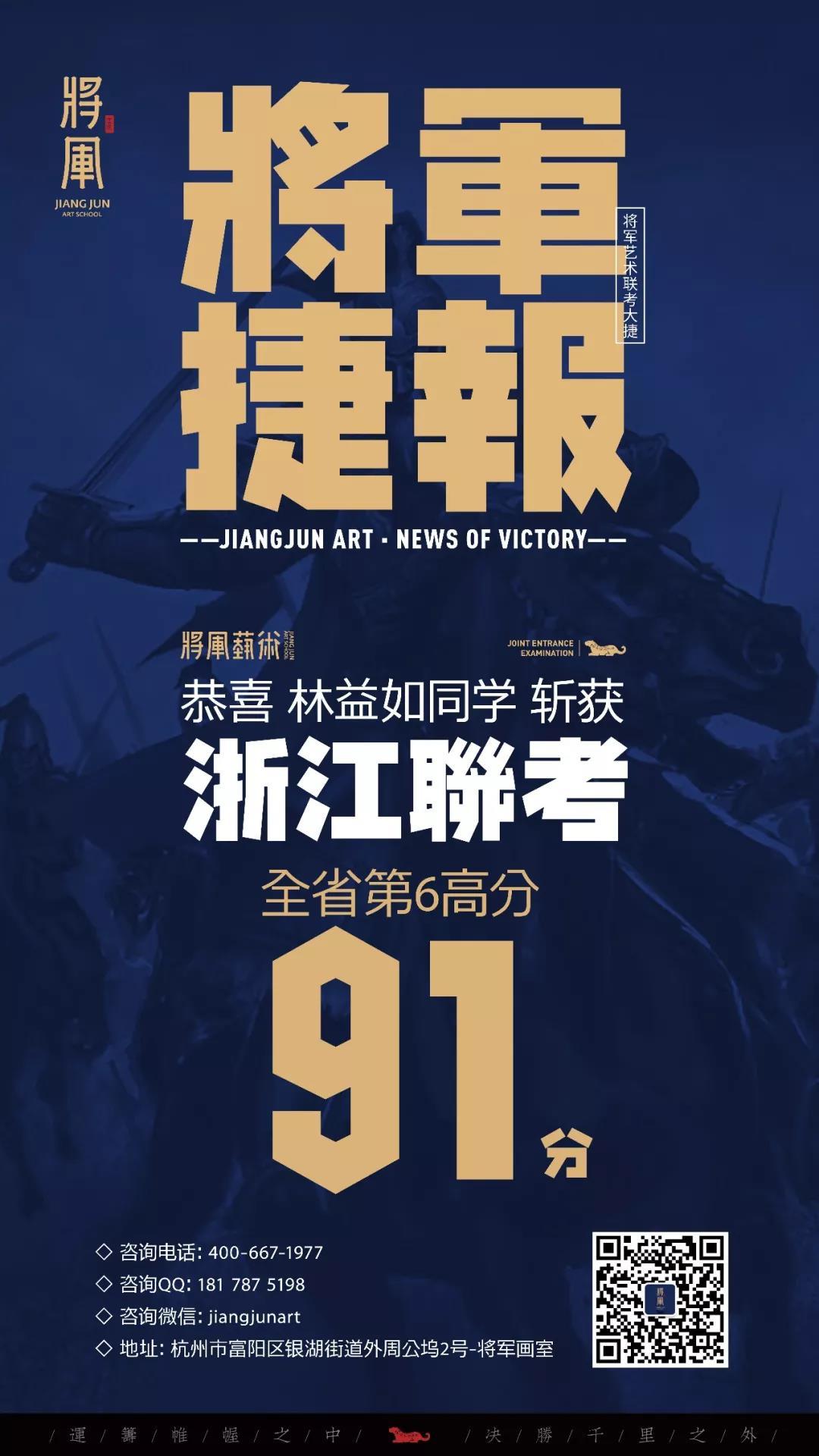浙江省联考捷报13