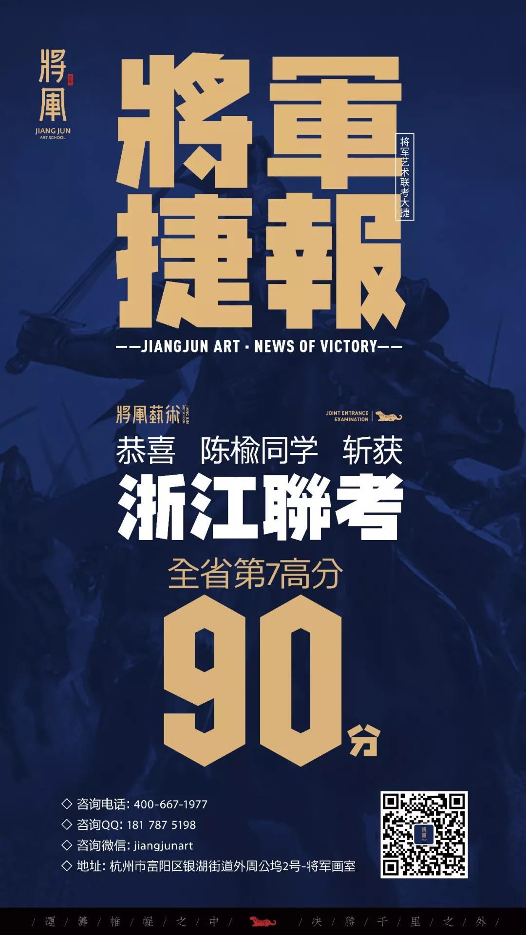 浙江省联考捷报18