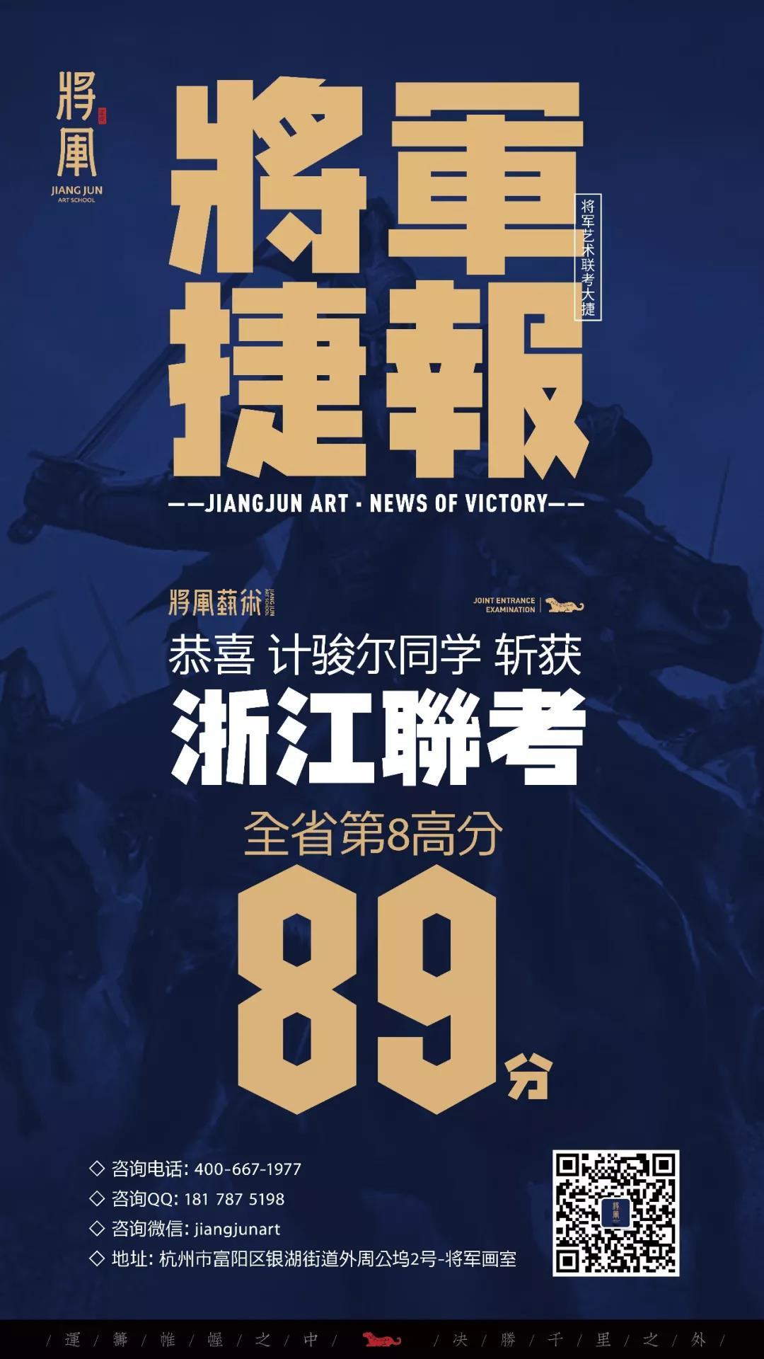 浙江省联考捷报20