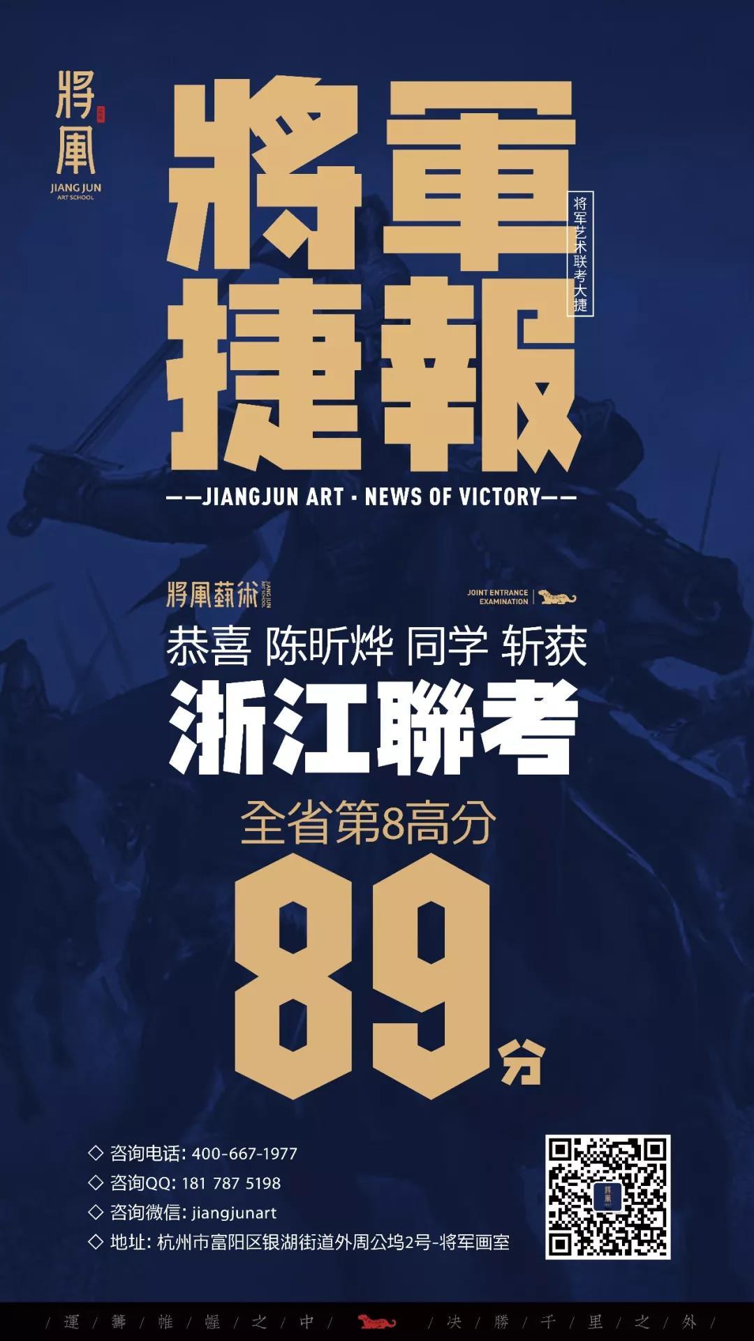 浙江省联考捷报22