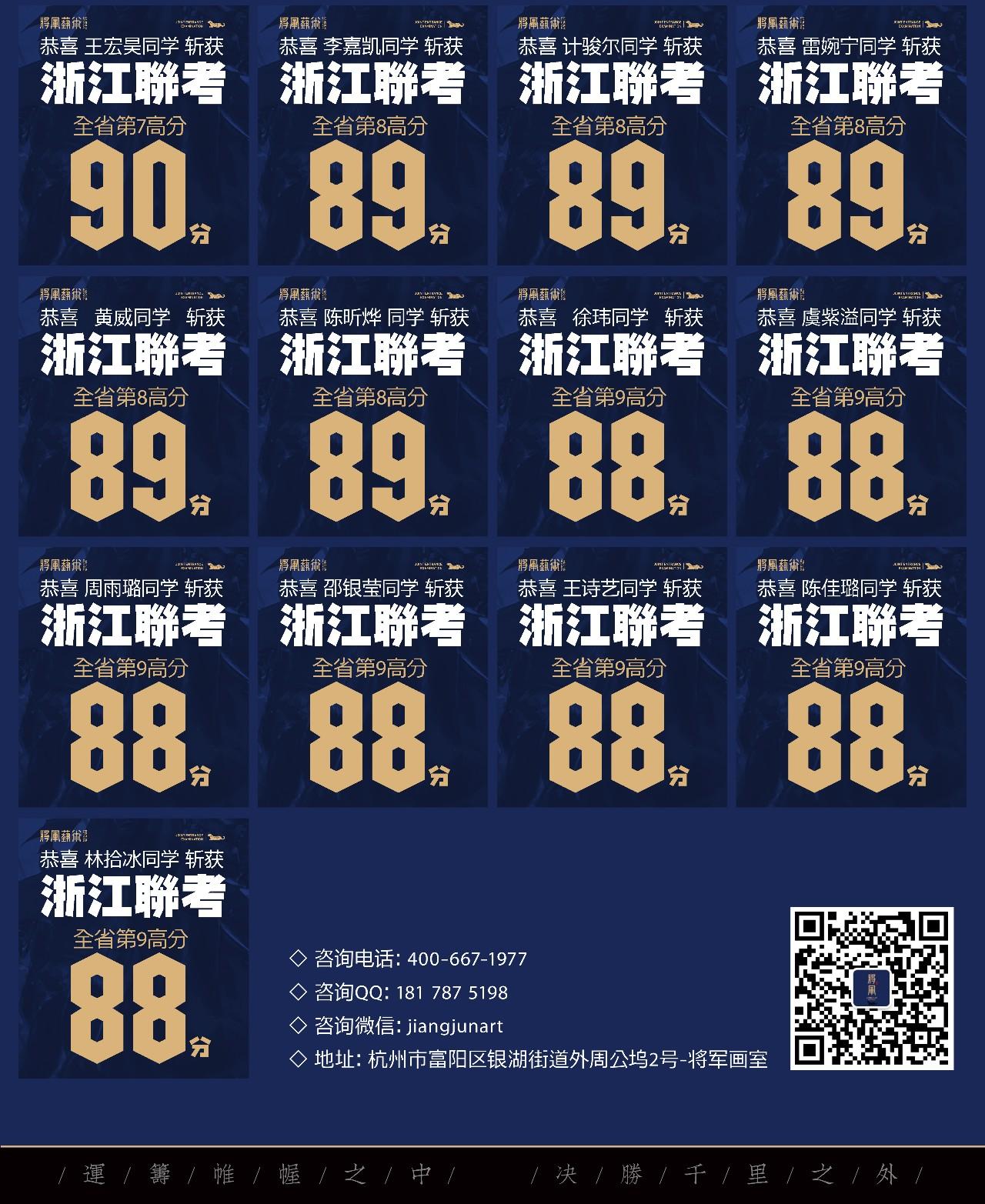 浙江省联考捷报32