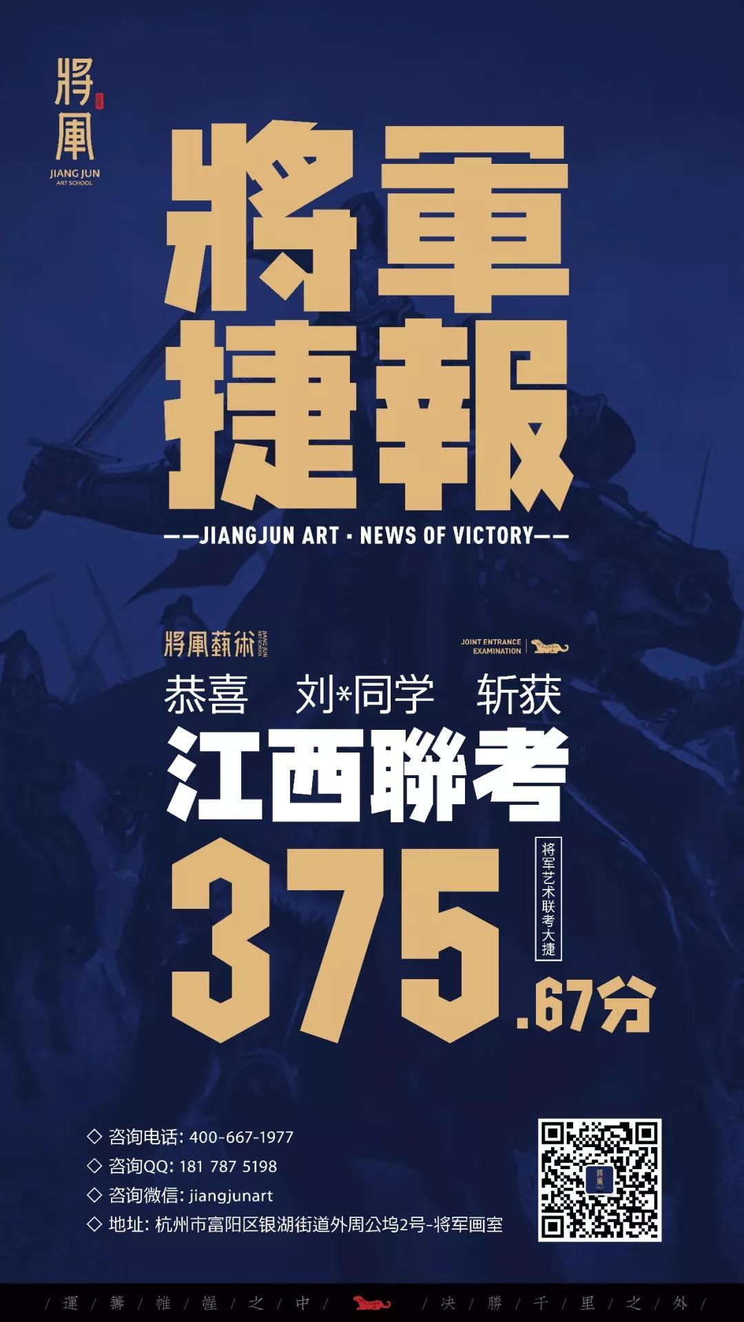 江西省联考捷报3