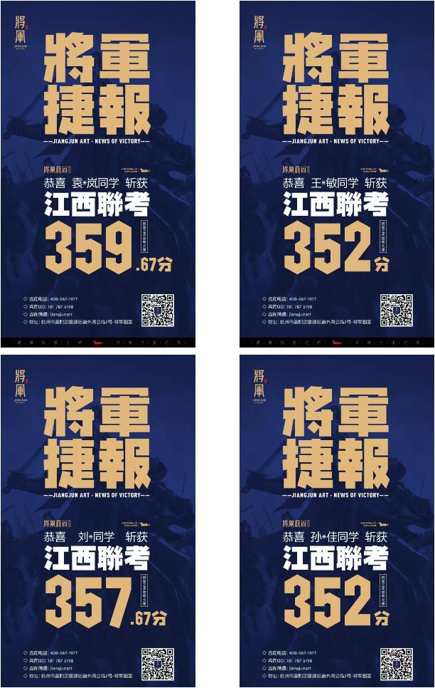江西省联考捷报4