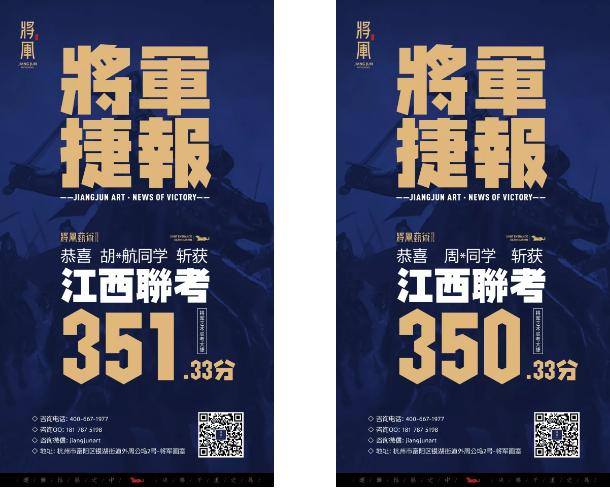 江西省联考捷报5