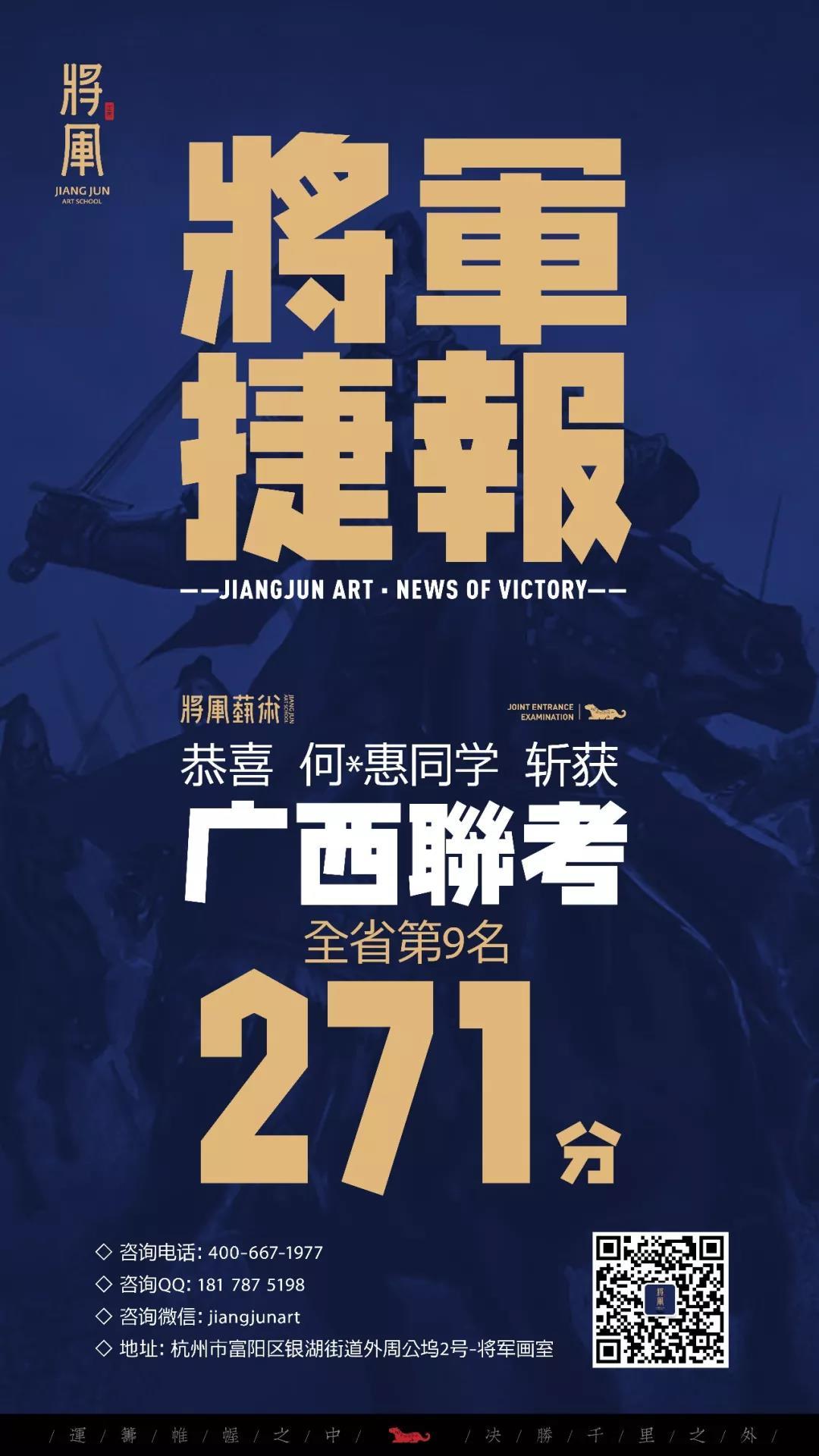 广西省联考捷报3