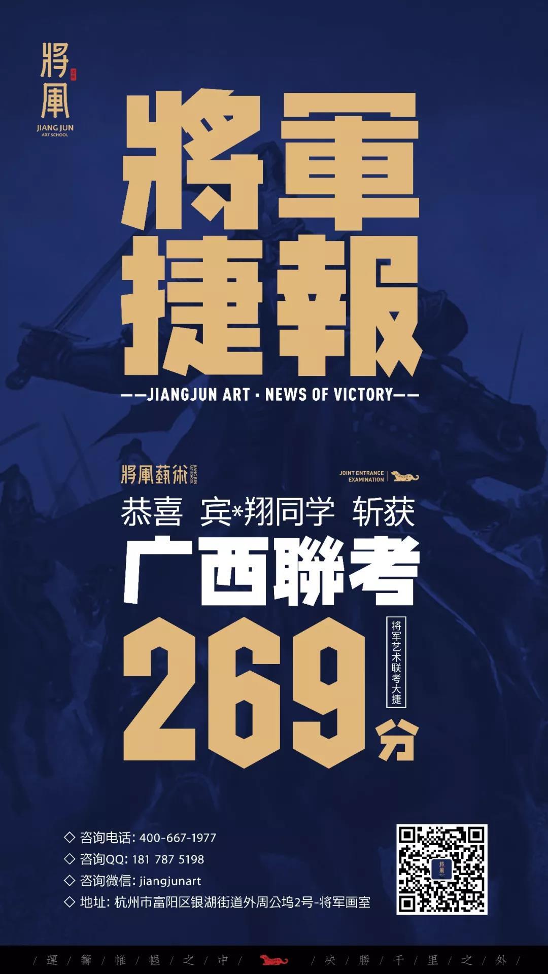 广西省联考捷报4