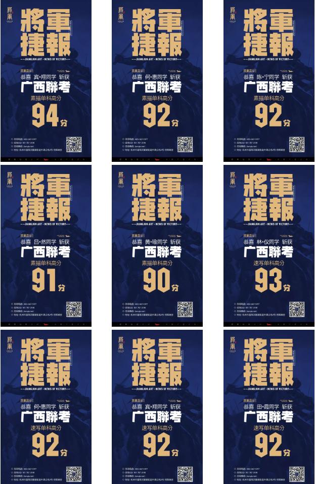 广西省联考捷报6
