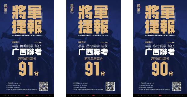 广西省联考捷报7