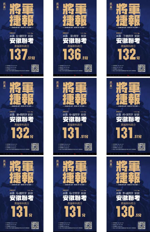 安徽省联考捷报5