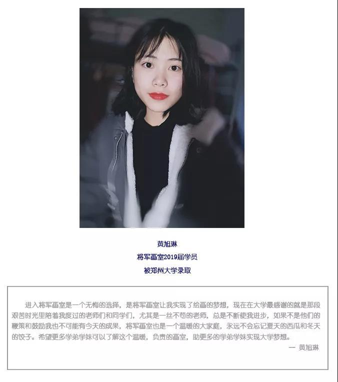 将军画室学子黄旭琳