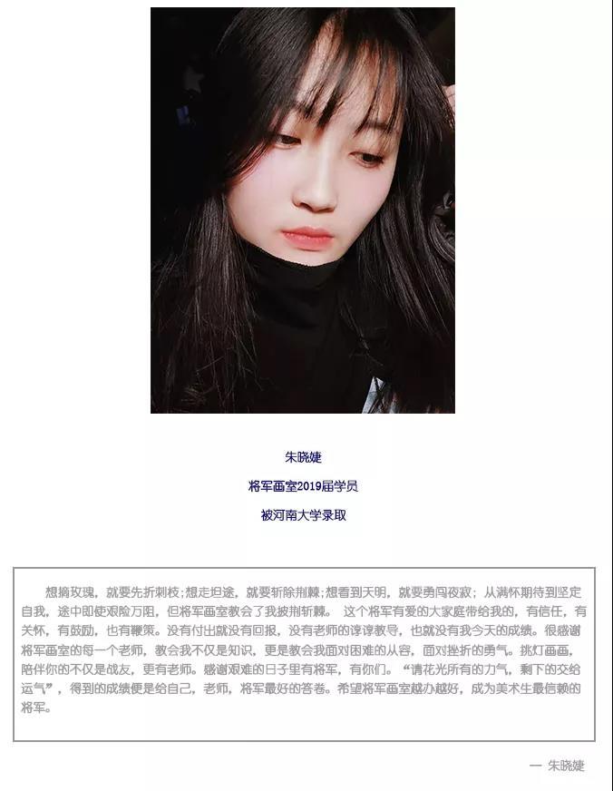 将军画室学子朱晓婕