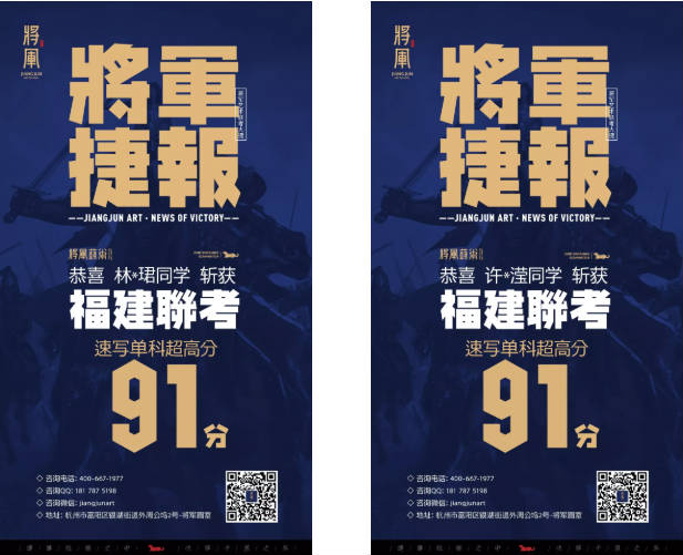 将军画室福建省联考高分学子8