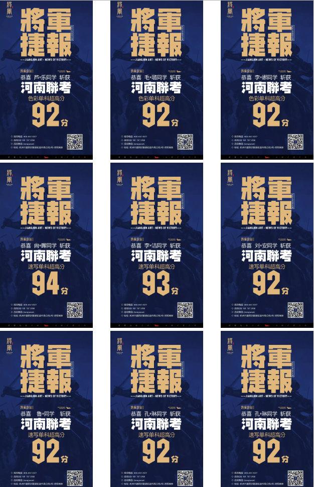 河南联考高分学子4