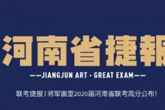 联考捷报丨将军画室2020届河南省联考高分领跑,大获全胜!