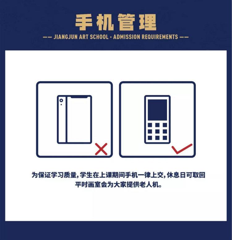手机管理制度