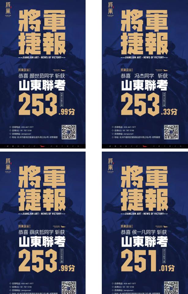 东省联考优异成绩9