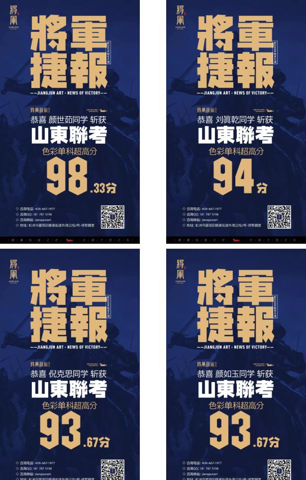 东省联考优异成绩10
