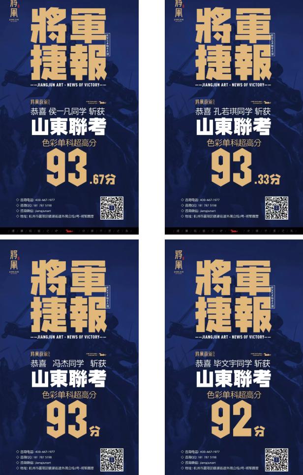 东省联考优异成绩11