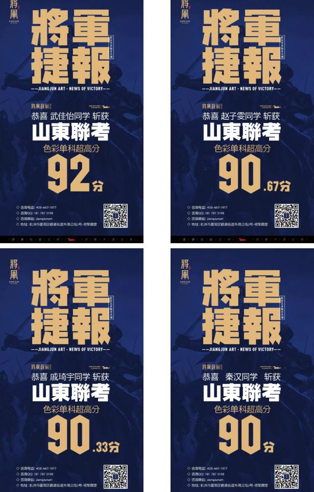 东省联考优异成绩12