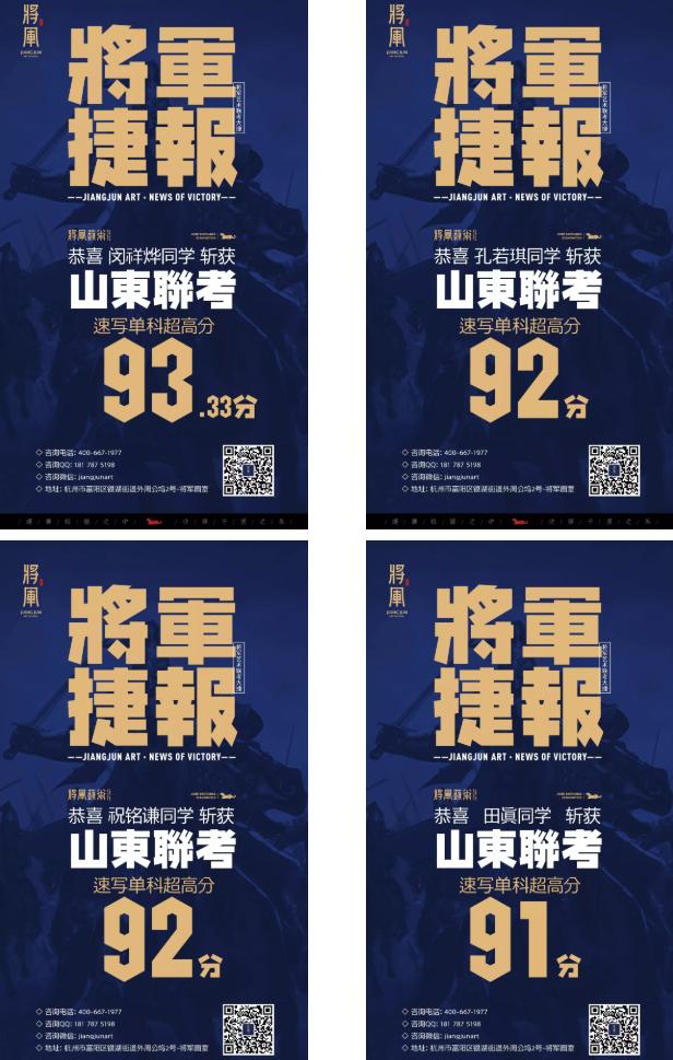 东省联考优异成绩14