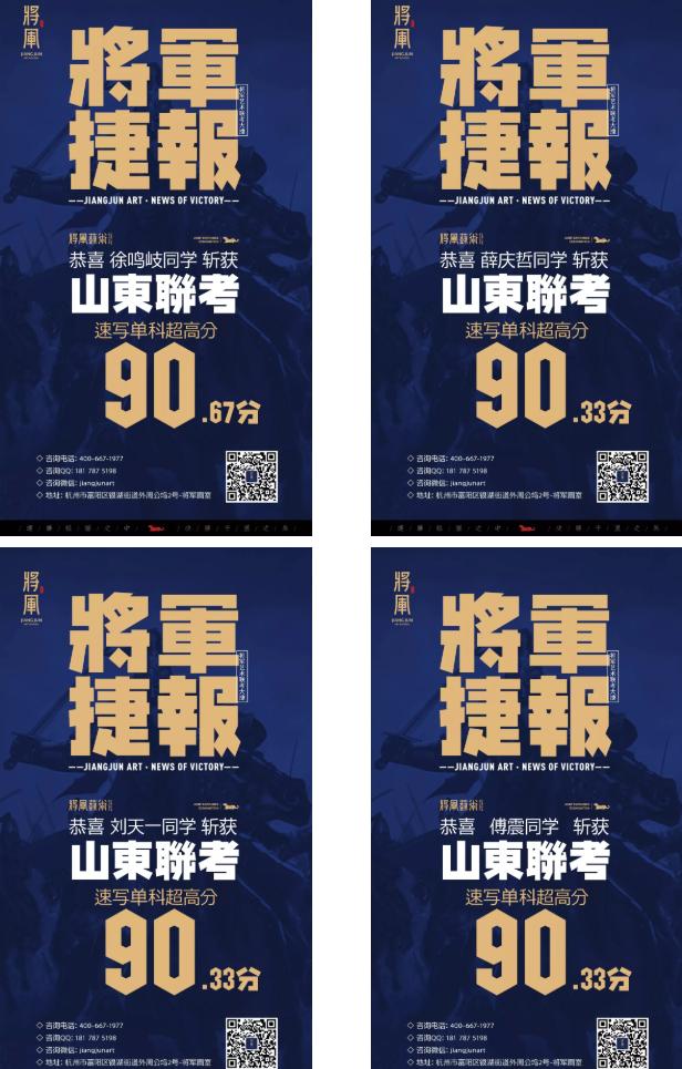 东省联考优异成绩15