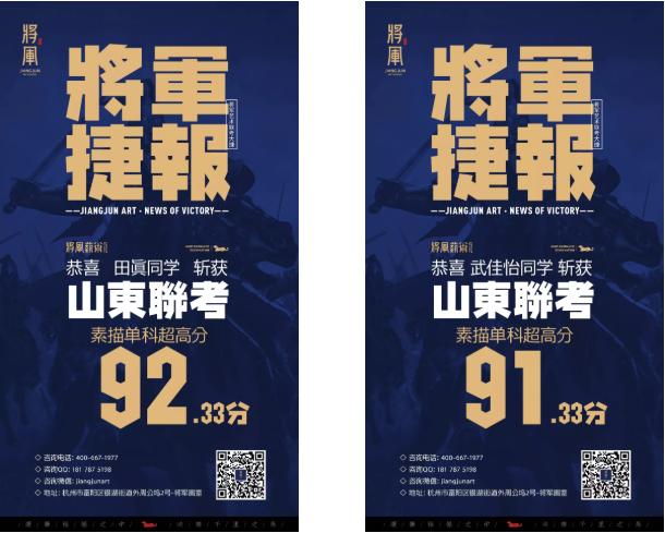 东省联考优异成绩16