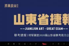 捷报频传丨将军画室2020届山东省联考横扫千军,霸占排行榜