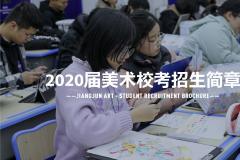 将军画室2020届美术校考班招生简章