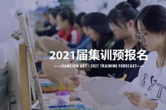 新年彩蛋丨将军画室2021届预报名元旦优惠活动正式启动!