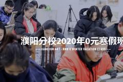 将军画室濮阳分校丨2020年0元寒假班正式启动!