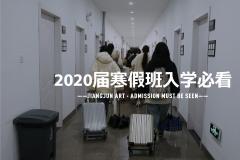 欢迎来到将军丨2020届寒假班入学必看篇!