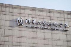 杭州十大画室:美术生考清华美术学院要点分析!
