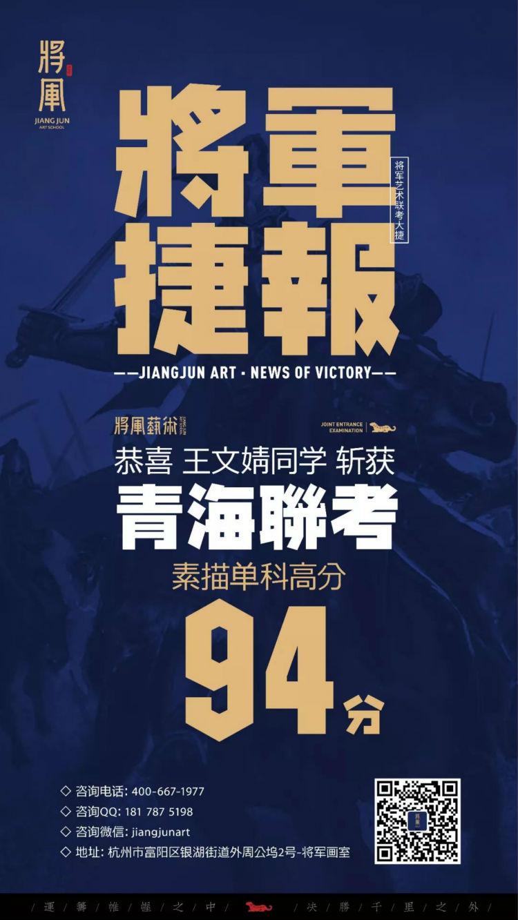 青海省联考优异成绩5