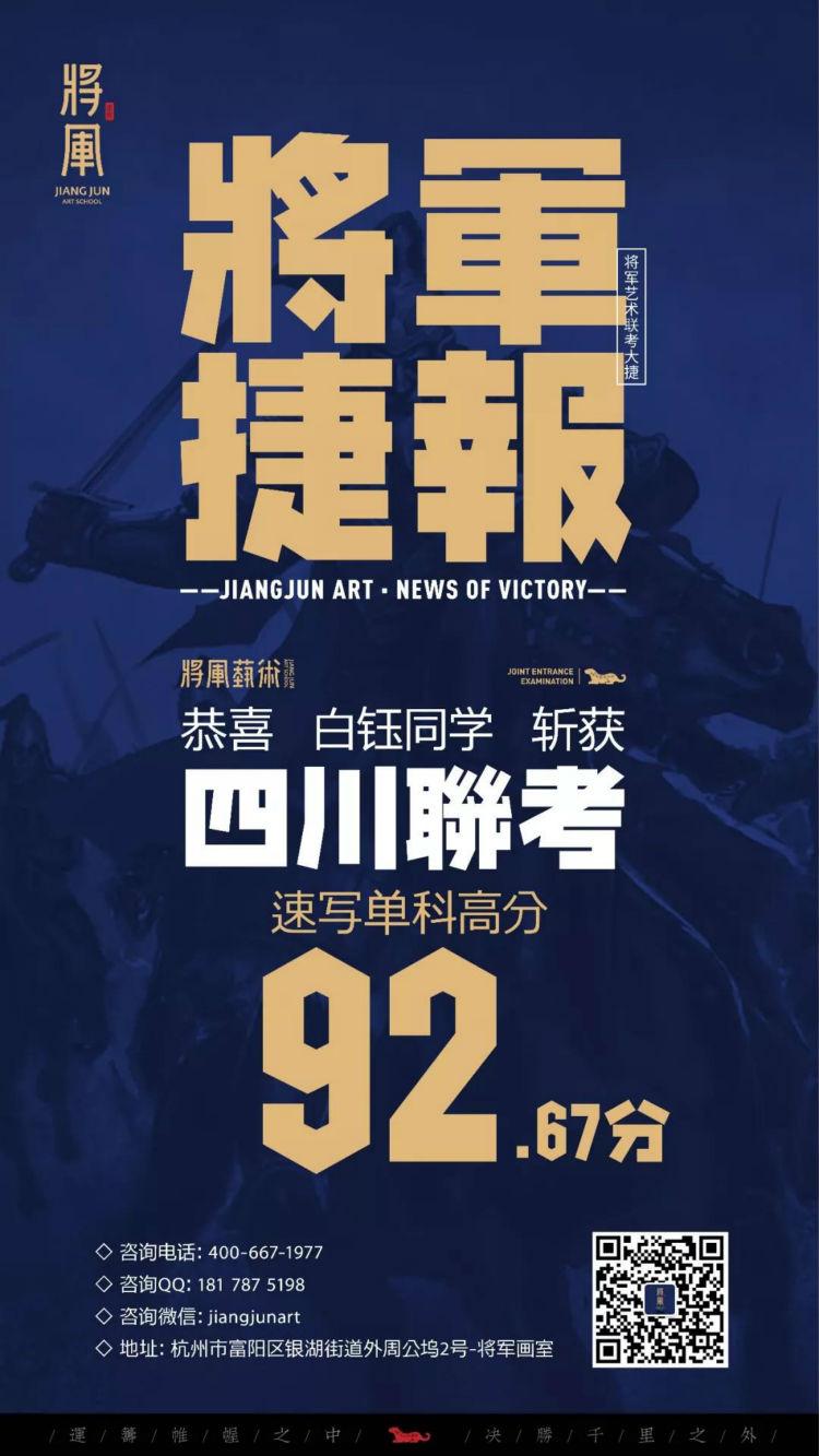 四川省联考优异成绩3