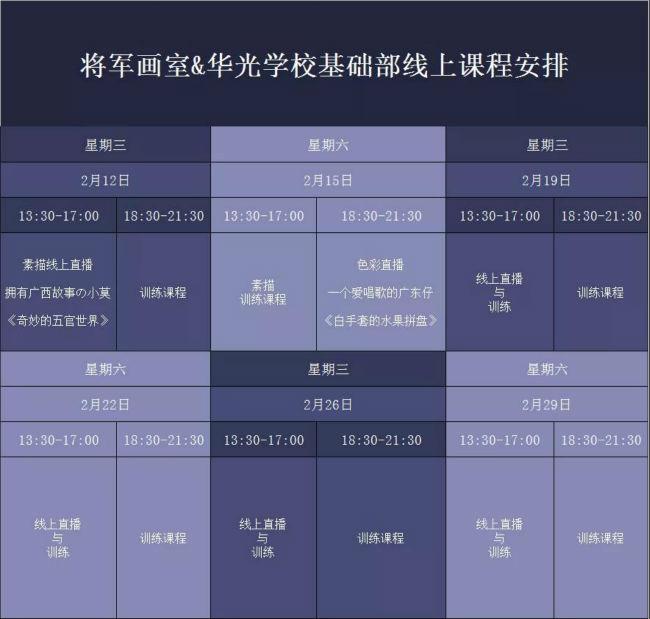 浙江团基础部近期课程安排