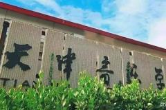 天津音乐学院校考报名重启,做法有利也有弊!