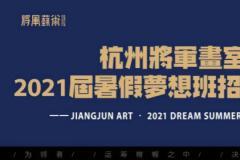 杭州将军画室2021届暑期梦想班招生简章!