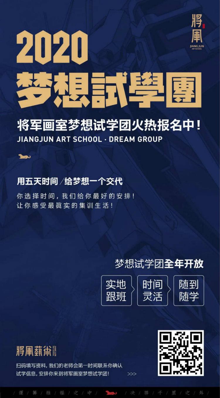 2020梦想试学团海报