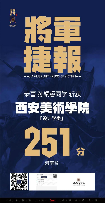 将军画室西安美术学院战绩2