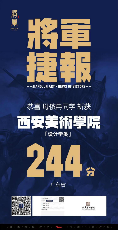 将军画室西安美术学院战绩7