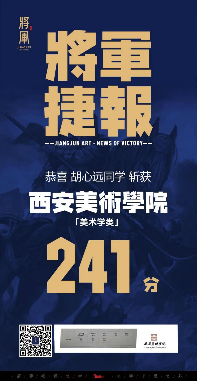 将军画室西安美术学院战绩9