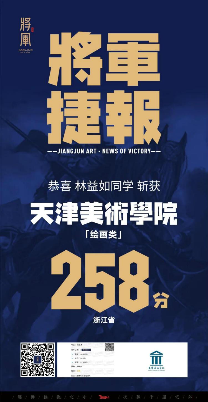 将军画室天津美术学院高分学子成绩4