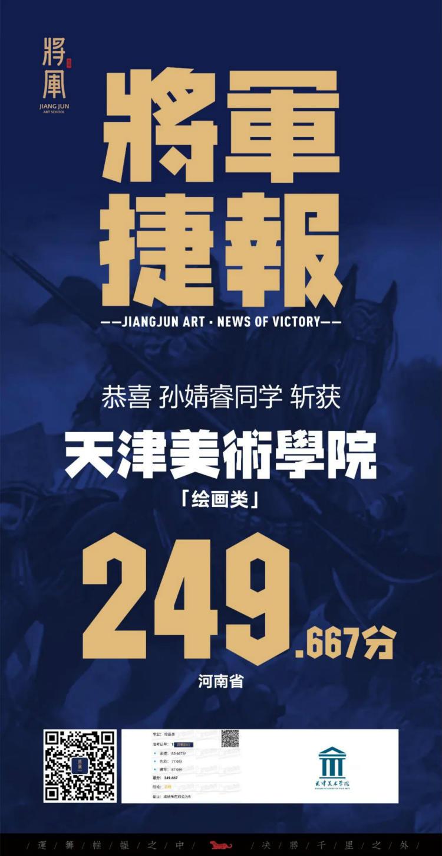 将军画室天津美术学院高分学子成绩6
